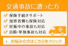 交通事故に遭った方 保険手続きサポート 加害者の方も 診療時間外治療